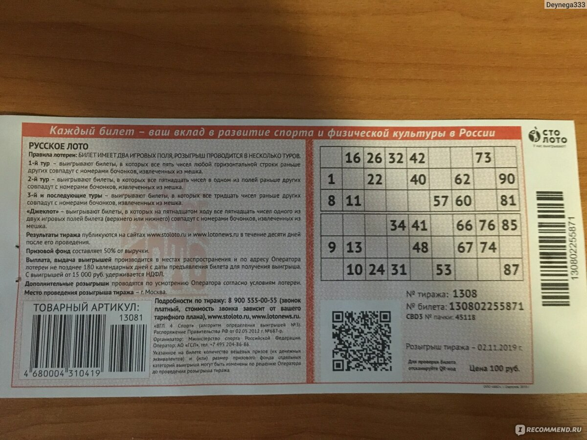 Russian Lotto Express - Achetez un billet de loterie sur le site officiel de Stoloto