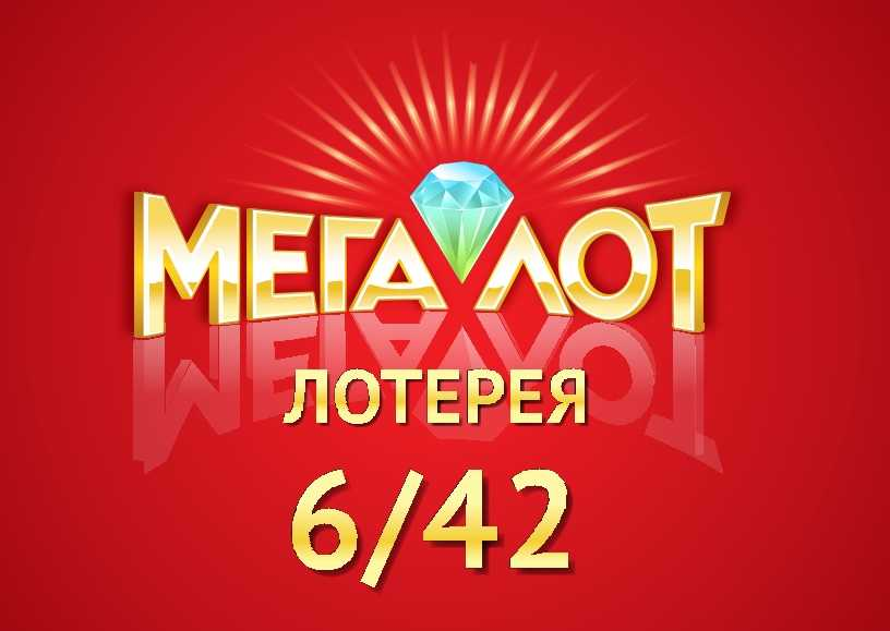 Megaloto - European official lottery
