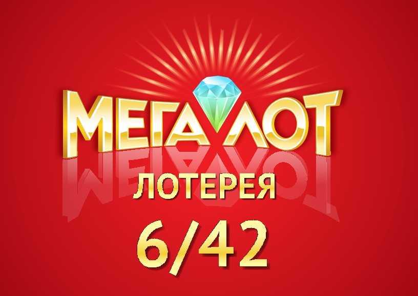 Мегалото – европейская официальная лотерея