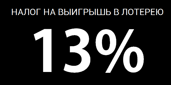 Jak zapłacić podatek od wygranych od bukmachera w Rosji w 2018 rok