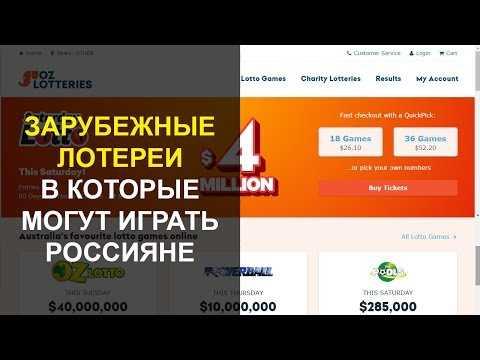 Amerikanske lotterier fra Rusland - hvordan man spiller os lotterier online | udenlandske lotterier
