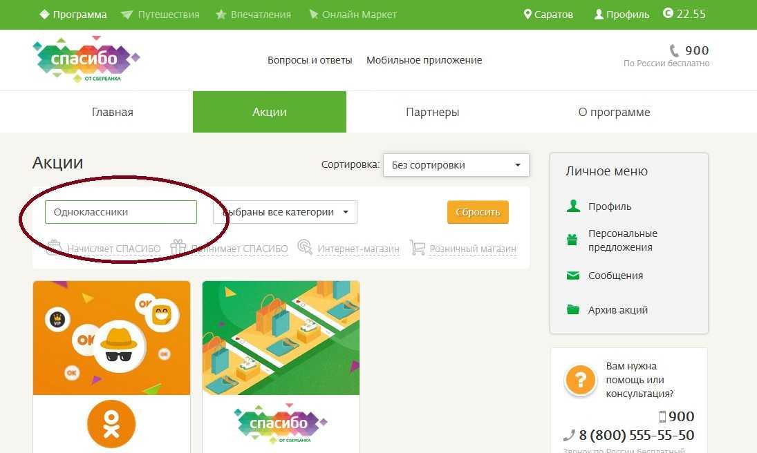 Sådan bytter eller køber du oki til tak fra Sberbank - vilkår og betingelser
