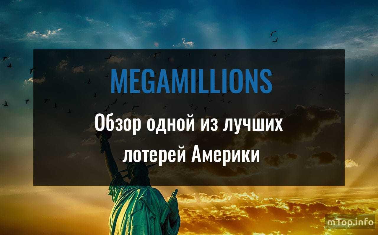 Как играть в megamillions в россии