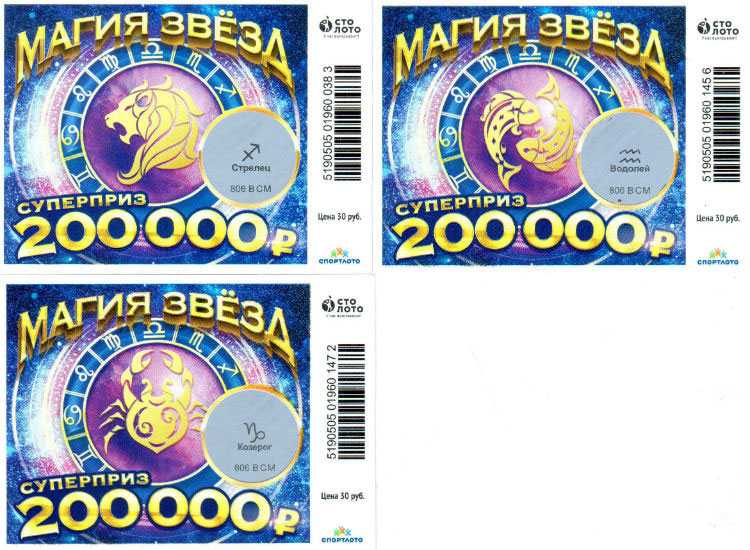 Conspiracy to win the lottery: large sum of money, on 100% gain, effects.