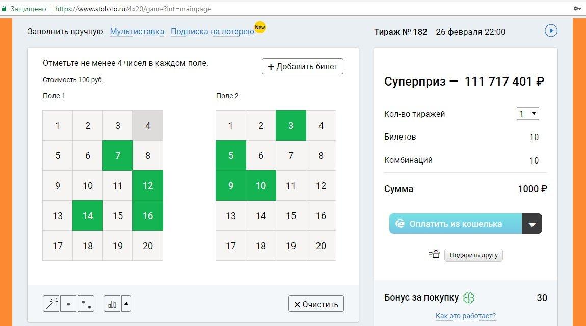Правила игры в русское лото по билету