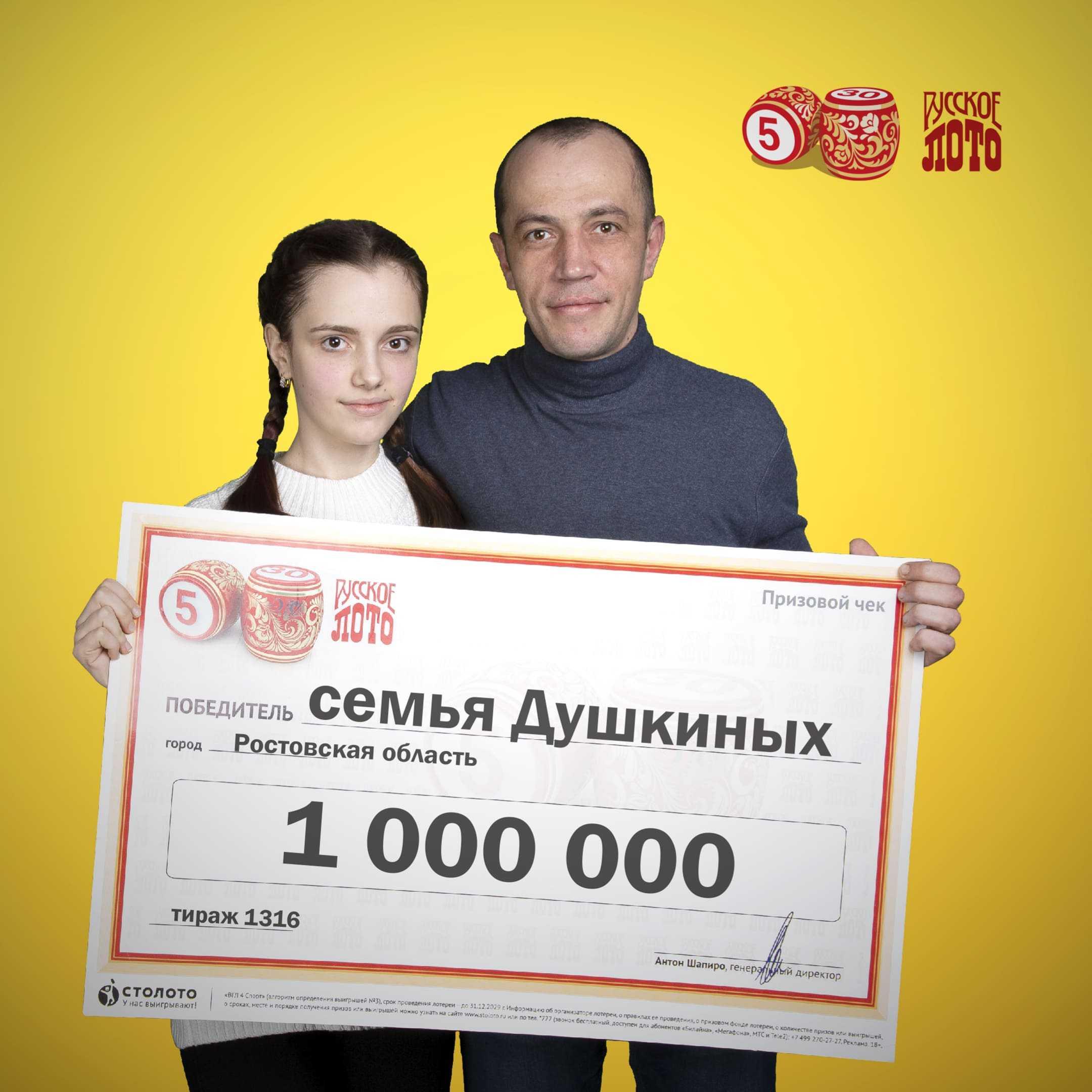5 lotterier i Rusland, hvor det er rigtigt at vinde