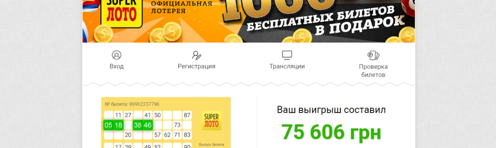 Euromillions - oficjalna strona europejskiej loterii euromillions, grać w loto z rosji, Opinie | duże lotto