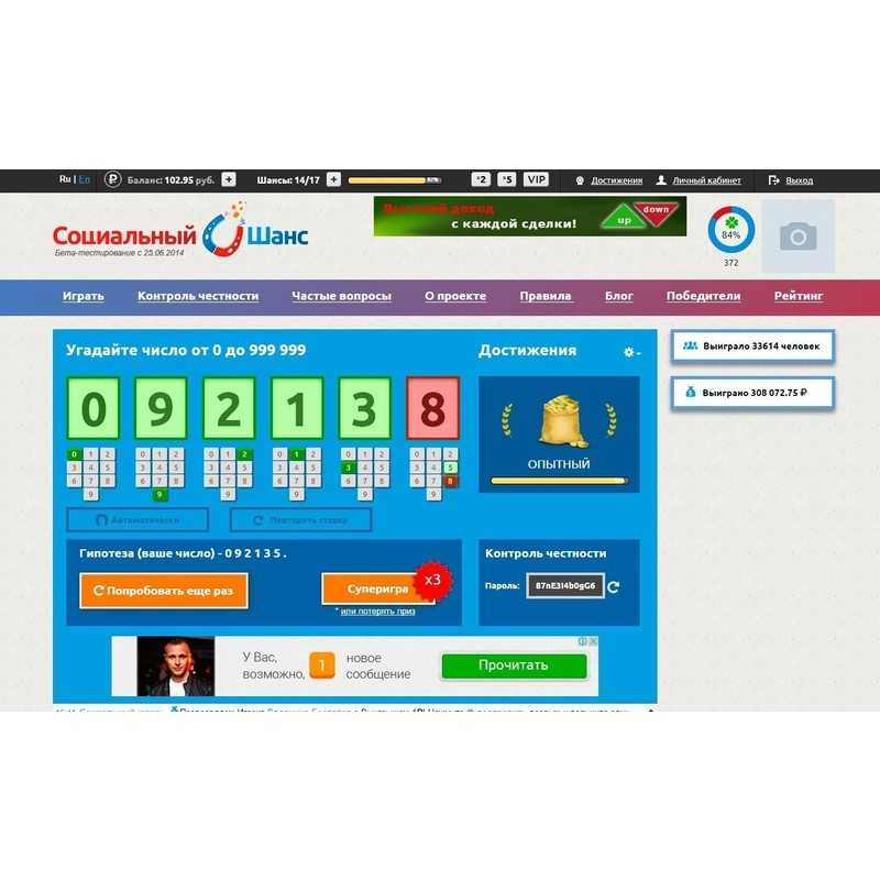 Is it realistic to win free lotteries on the Internet??