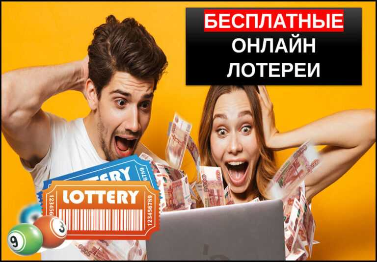 Free lotteries with withdrawal of money: top 4 projects