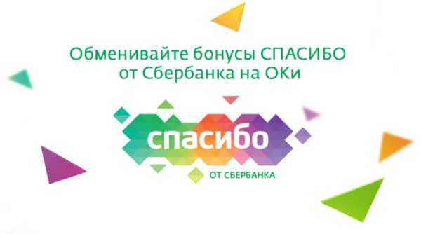 Okay i klassekammerater for tak fra Sberbank
