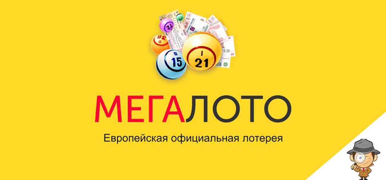 Megaloto Europæisk officielt lotteri - reelle anmeldelser og fakta | Internetforretning