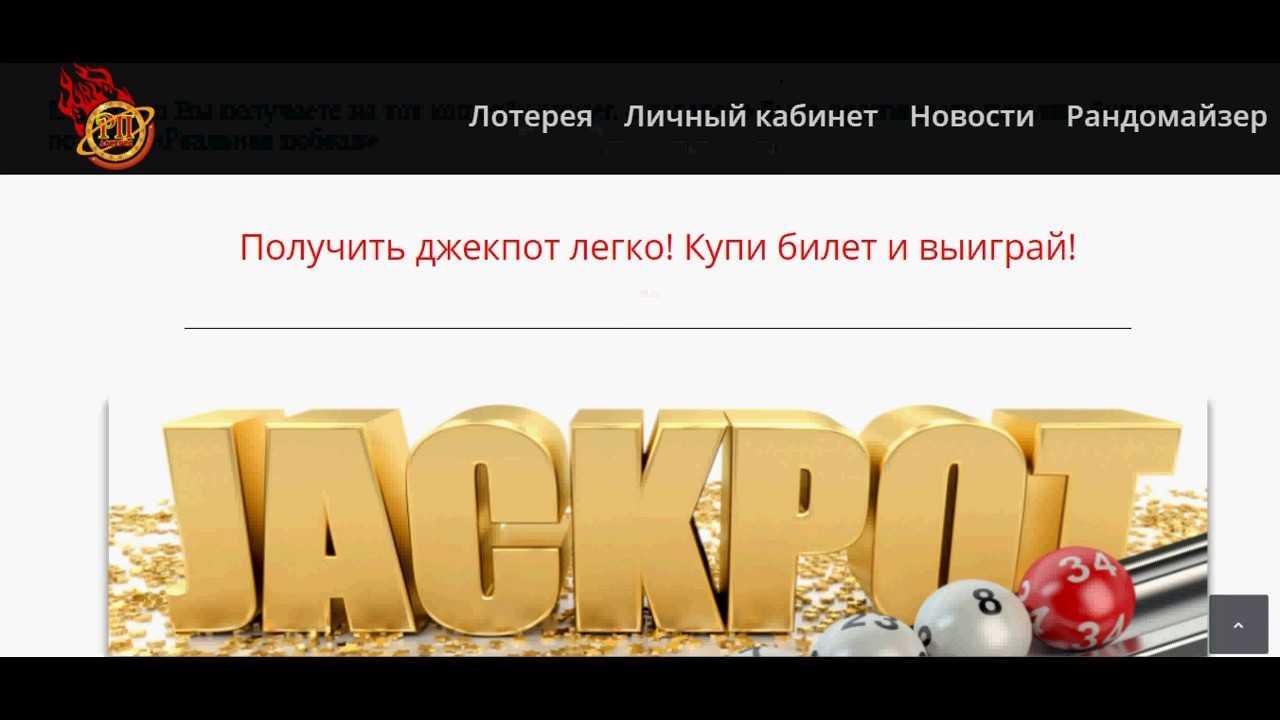 Top 15 lotterier i Rusland, til at vinde (uden snyd)