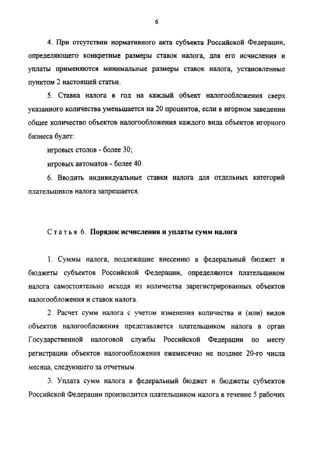 Федеральный закон от 13.07.2020 n 210-фз — редакция от 13.07.2020 — контур.норматив