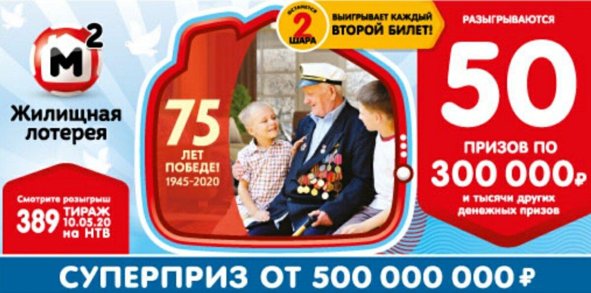 Проверить билет русское лото | результаты 1350 тиража от столото