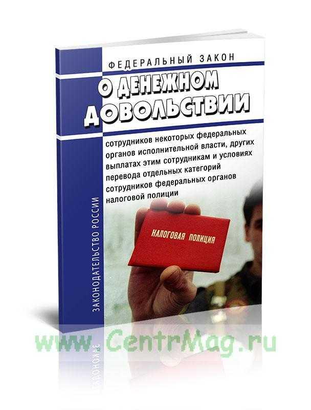 О внесении изменений в отдельные законодательные акты российской федерации (с изменениями на 3 июля 2016 года)