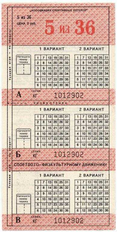 Soviet sport lotto. history and archive of editions - timelottery