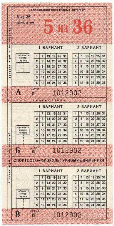 Советское спортлото. история и архив тиражей - timelottery