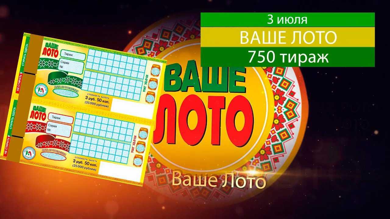 Hvordan den hviderussiske lotteribranche fungerer