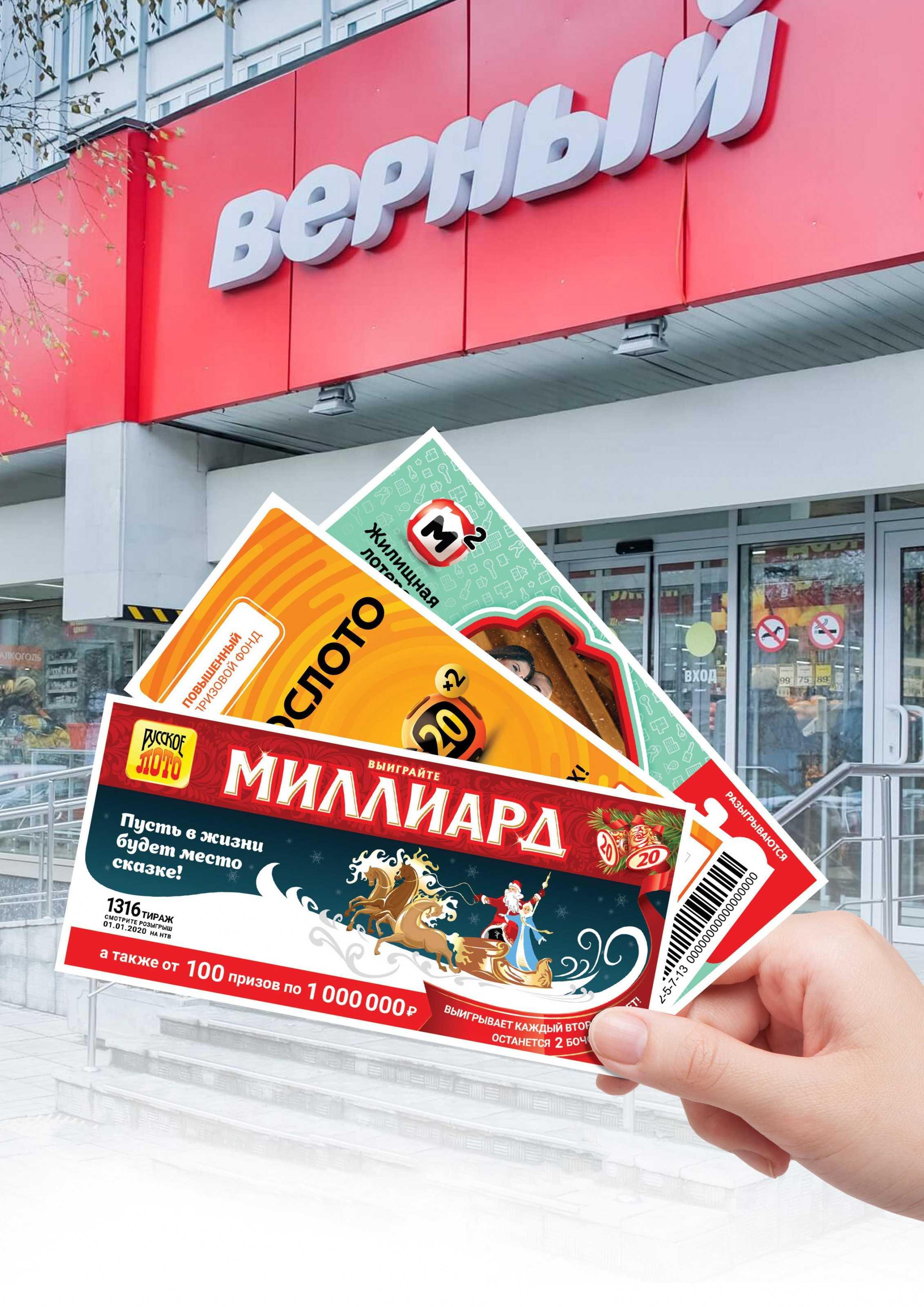 Top 15 des loteries en Russie, dans lequel gagner (sans tricher)