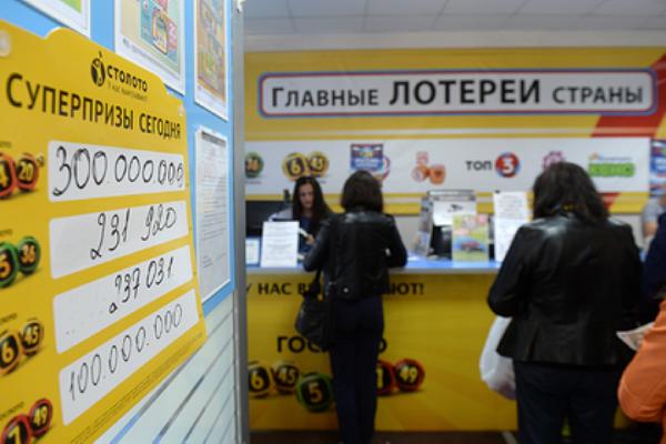 Лотереи в россии без обмана 2018