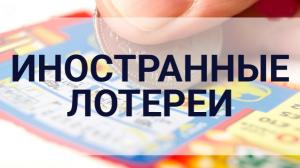 Eurooppalaiset arpajaiset - miten ostaa lippu venäläiselle pelaajalle