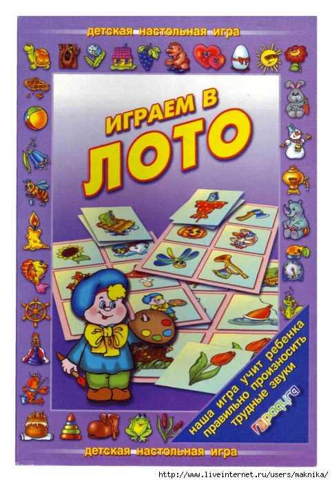 Литературное лото для младших школьников