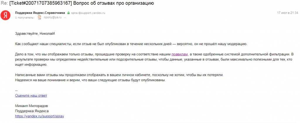 Пользовательское соглашение- tipp25ru.com