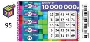 """Lotteria statale & quot; bingo 75"""" - regolamenti + come acquistare un biglietto online"""