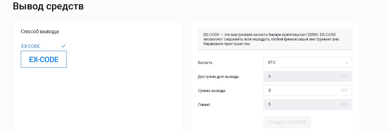 Codice Exmo (codice exmo, ex codice): che cos'è, come creare e scambiare?