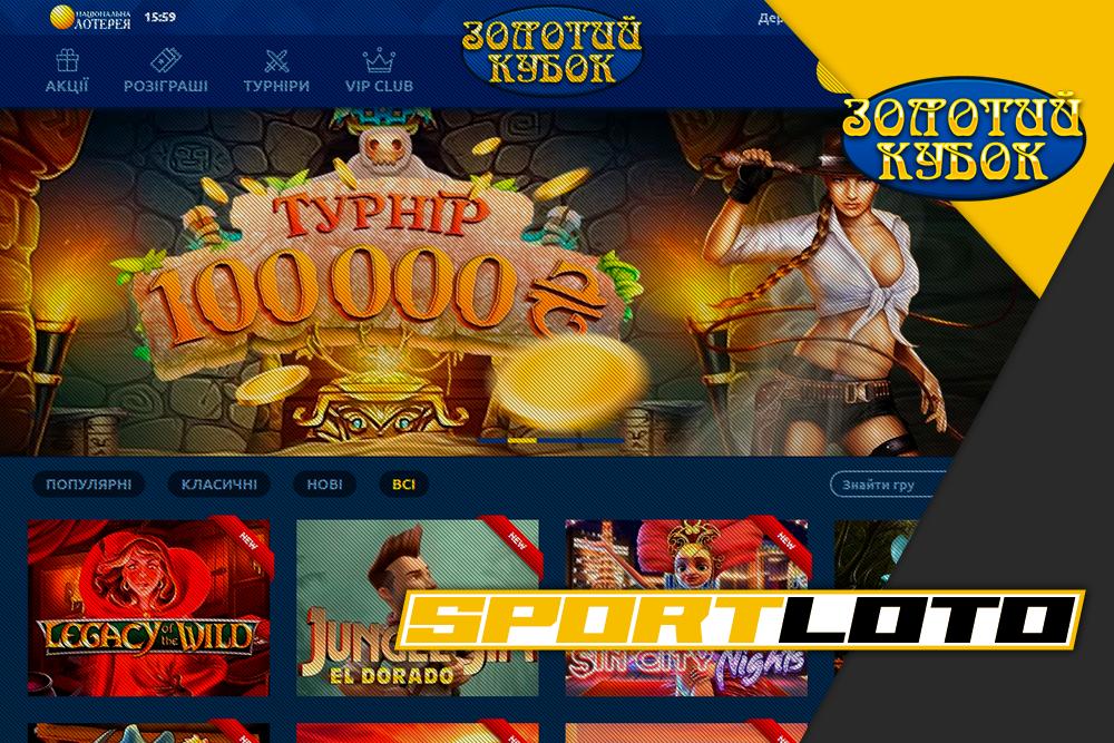Официальный сайт космолот украина ???????? – казино на гривны с выводом средств