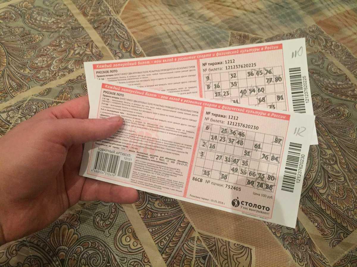 Controlla il biglietto del Lotto russo | risultati 1350 circolazione della sedia