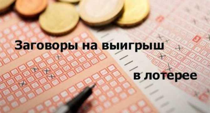 Топ-11 сильных заговоров на выигрыш в лотерею   бонус