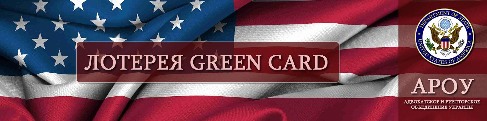 Green card winner statistics