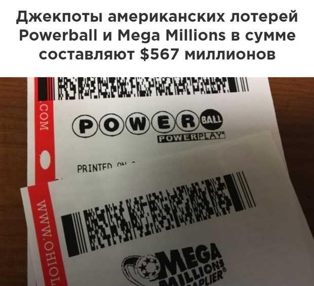 Ulkomaiset arpajaiset venäläisille: arvostelut