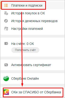 """Ændring af """"tak"""" fra Sberbank til Oki i klassekammerater"""