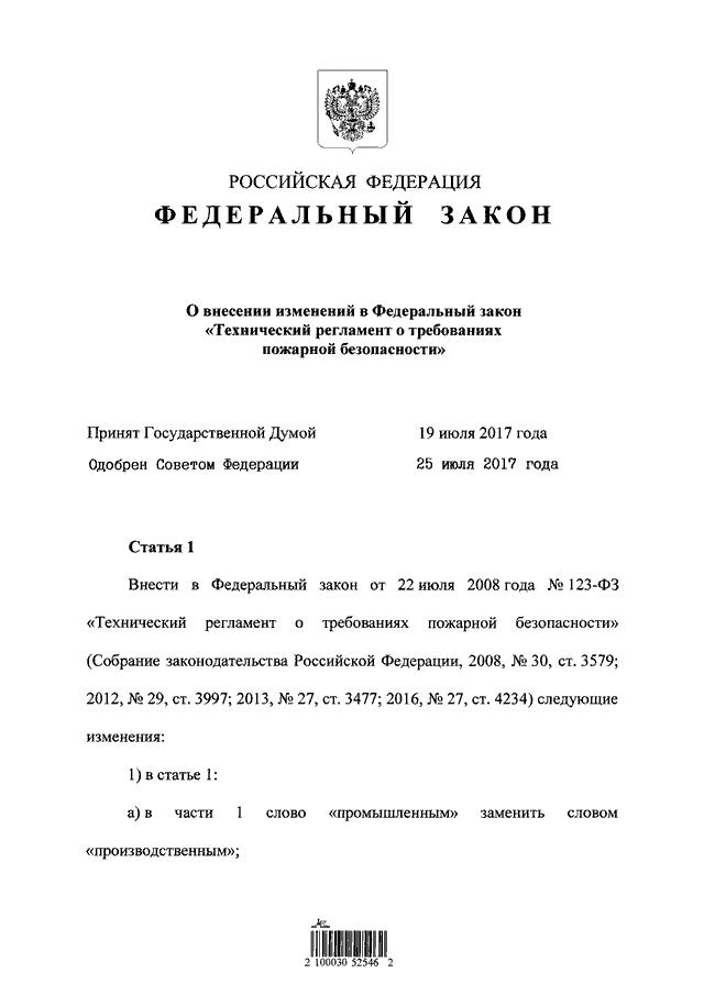 О внесении изменений в отдельные законодательные акты российской федерации (с изменениями на 3 июля 2016 года), федеральный закон от 13 июля 2015 года №244-фз