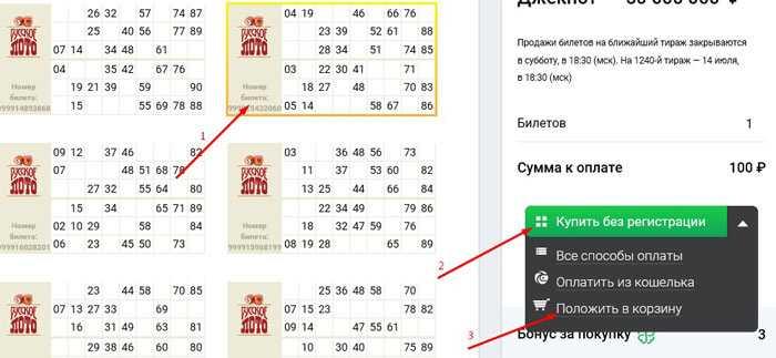 Регистрация электронного лотерейного билета в лотерейной системе