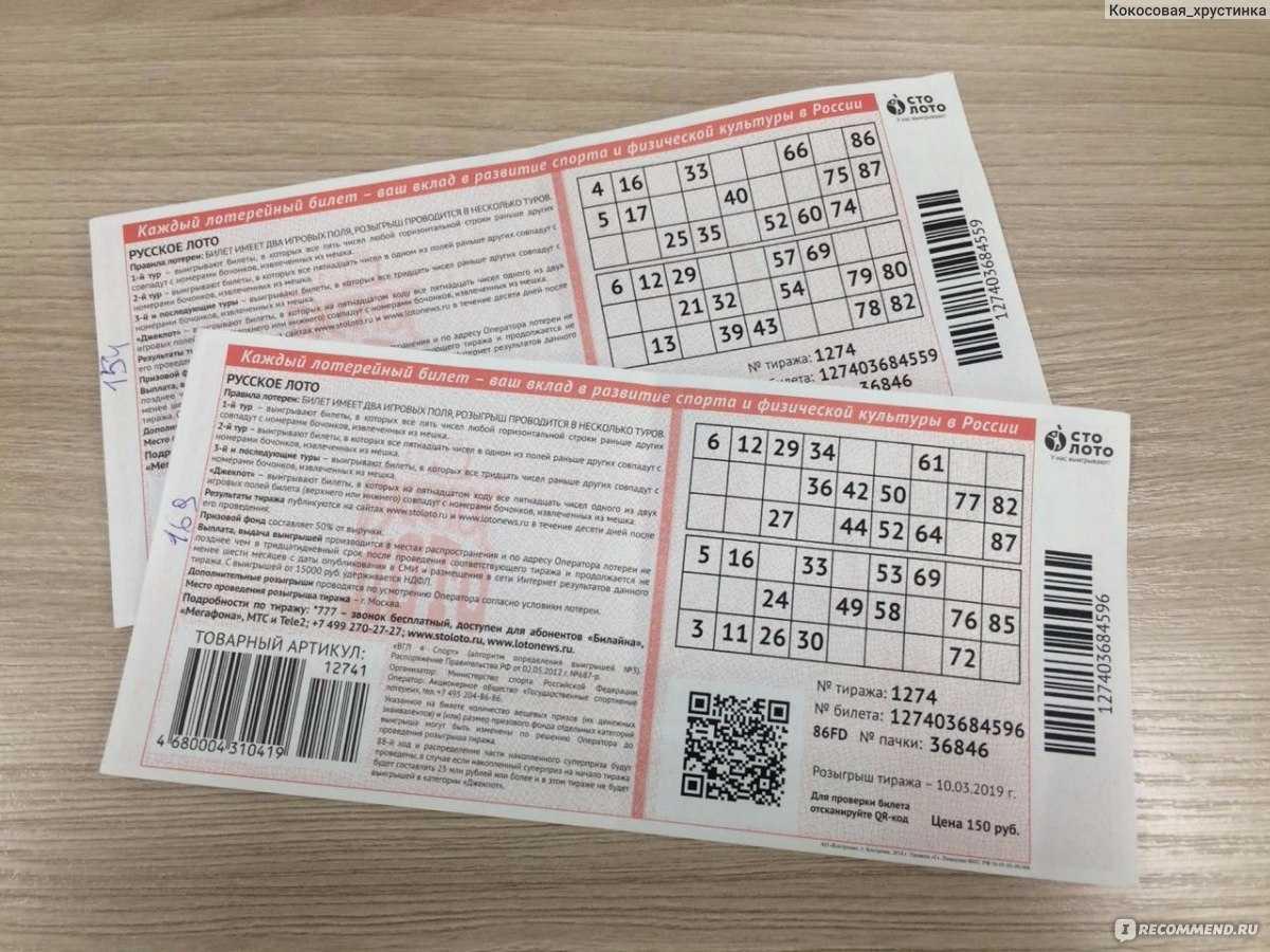 Hvordan spille loteria nacional fra Russland - regler og anmeldelser | seiv.io