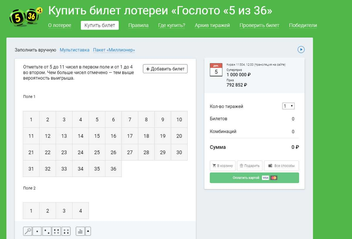 Правила игры в «русское лото»