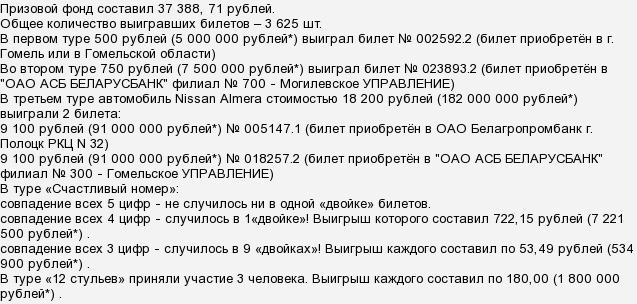 Тиражная лотерея «777»