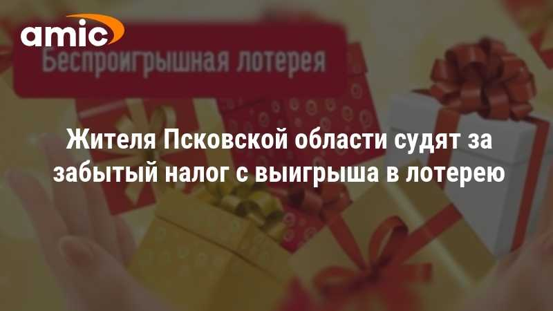 Как платить налог на выигрыш у букмекера в россии в 2018 году - рейтинг букмекеров