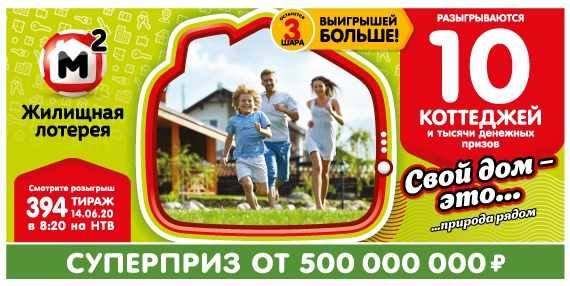 Жилищная лотерея в 400 тираж - резулььтаты - провверить билеты