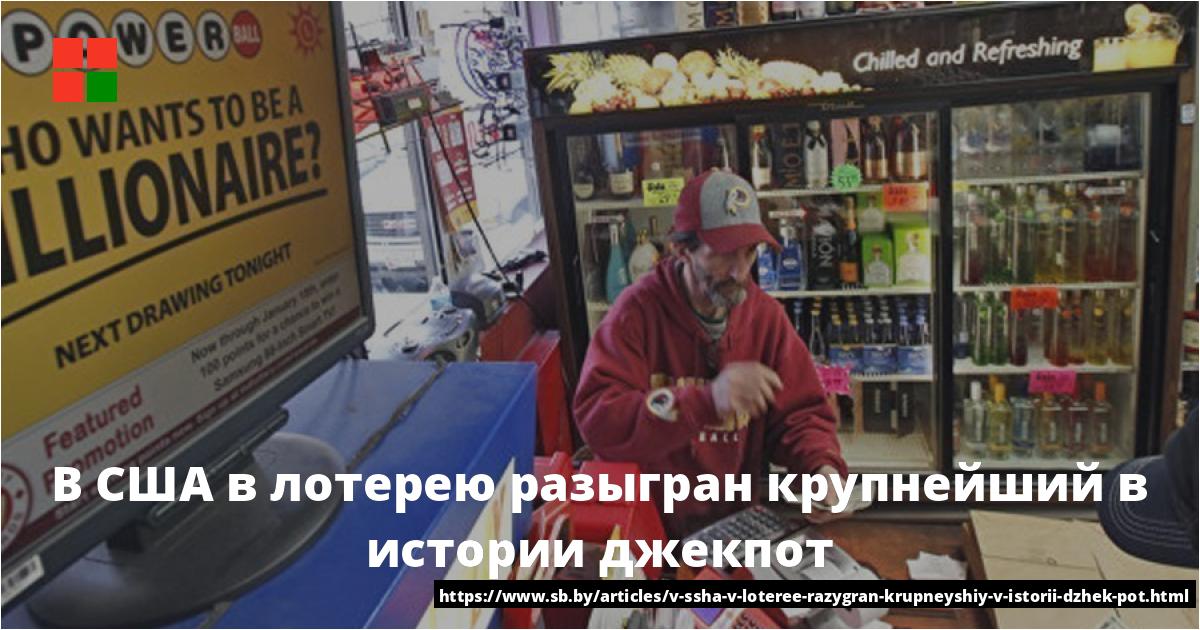 Największe wygrane na loterii w Rosji: lista i ciekawe fakty