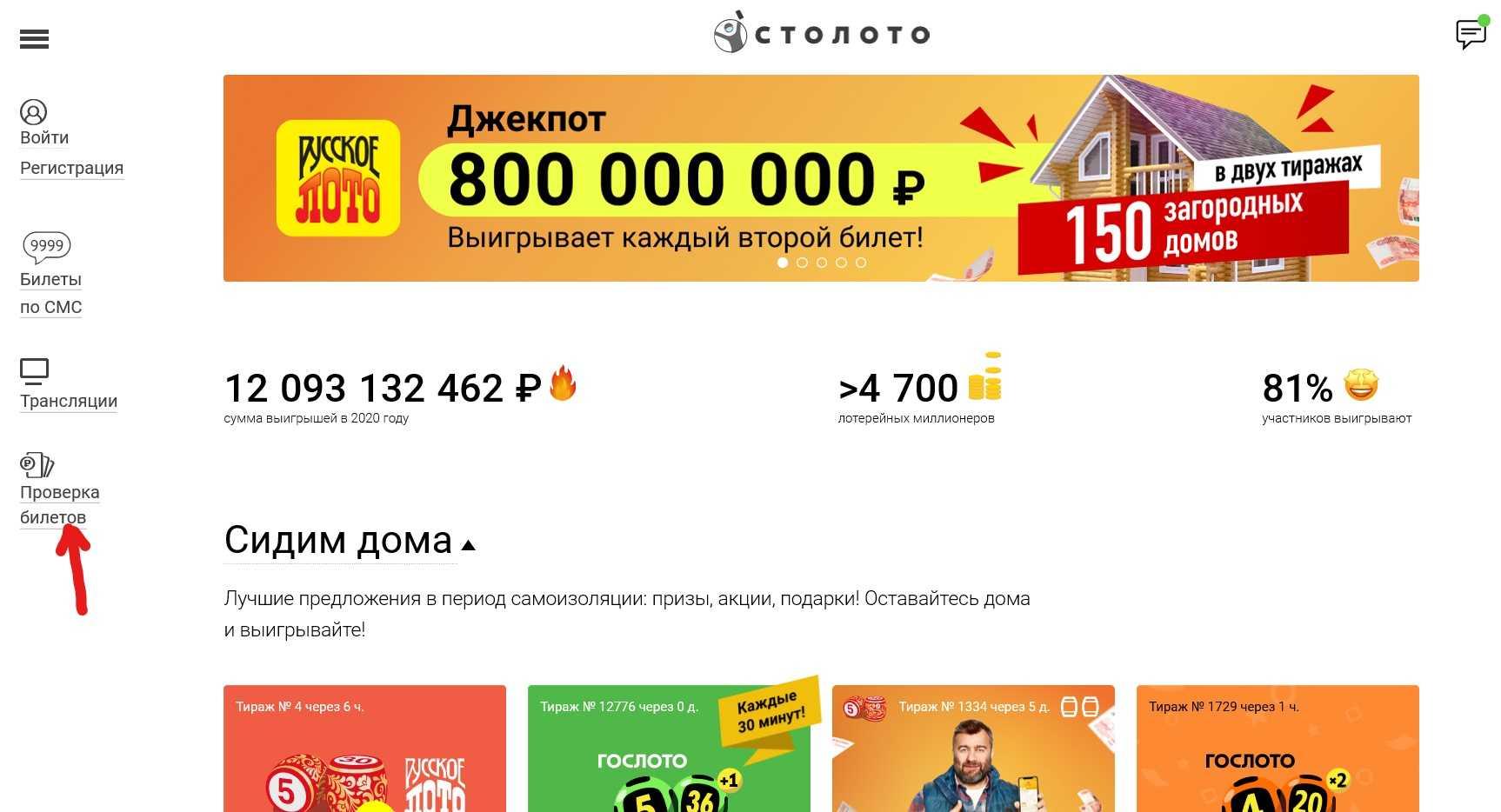Spillregler i loteria nacional for innbyggere i Russland, spilleromtaler