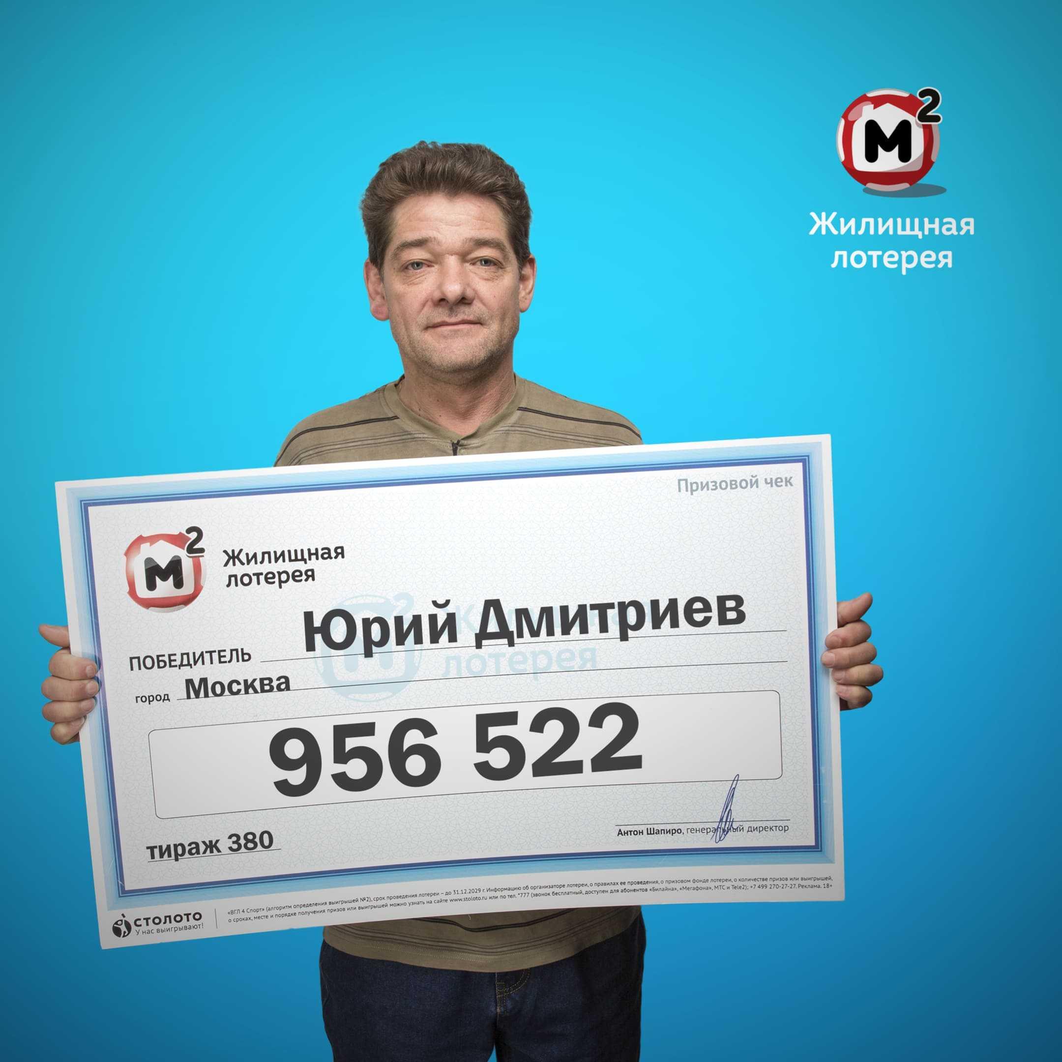 Русское лото экспресс тираж 23 проверить билет по номеру