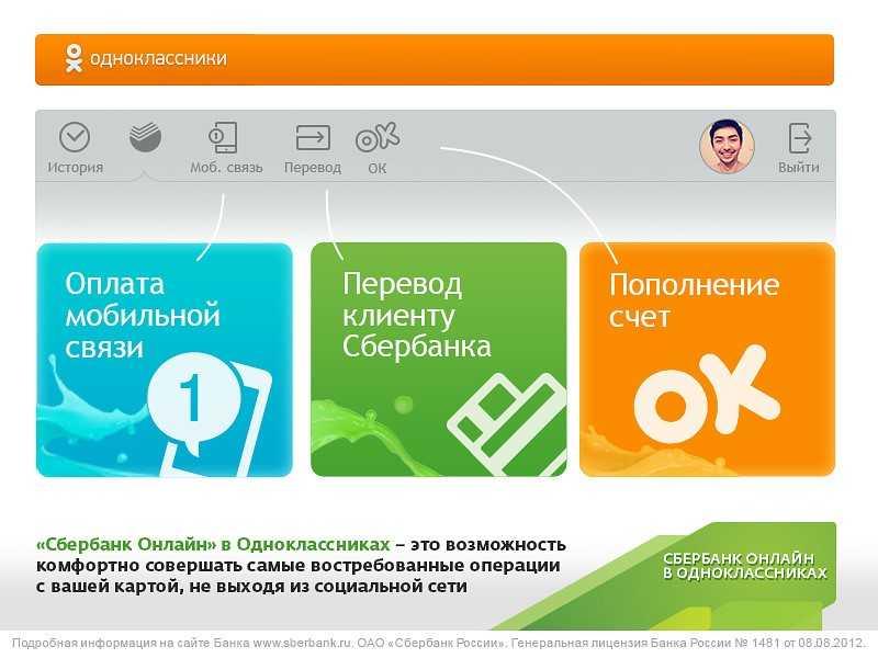 Odnoklassniki og Pyaterochka lancerede en kampagne for at udveksle point til køb til Oki