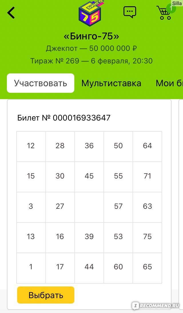 Lotteria di Telebingo, Kazakistan