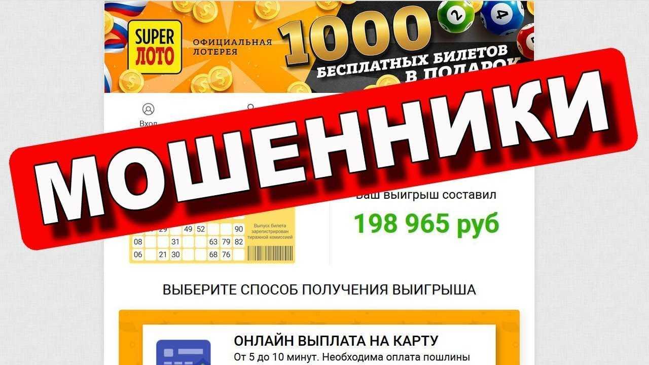 Проверить билет русское лото | результаты 1351 тиража от столото