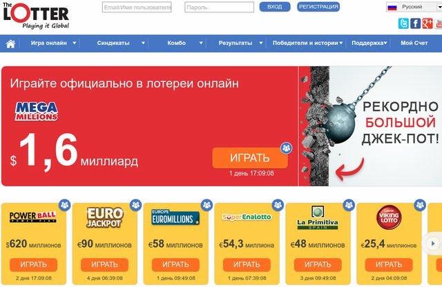 Американские лотереи из россии — как играть в лотереи сша через интернет | ulkomaiset arpajaiset