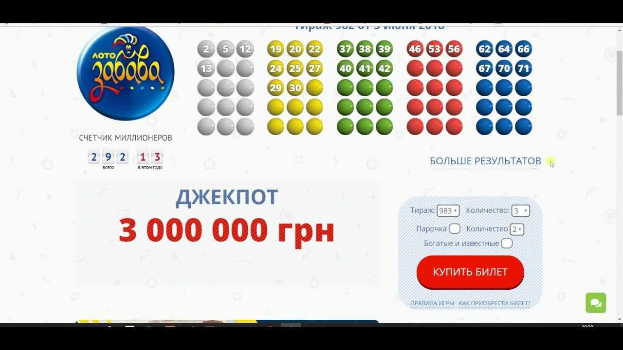 ≡ лото забава 《проверить билет》 по номеру